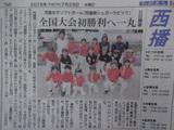全国大会出場おめでとう! 頑張れ!児童女子ソフトボールチーム 西播磨シュガーラビッツ