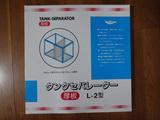 NEW 商品No2355 90センチ水槽用 タンクセパレーター(新品)